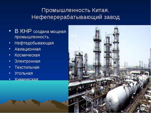Промышленность Китая. Нефеперерабатывающий завод В КНР создана мощная промышл...