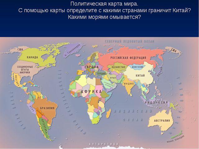 Политическая карта мира. С помощью карты определите с какими странами граничи...