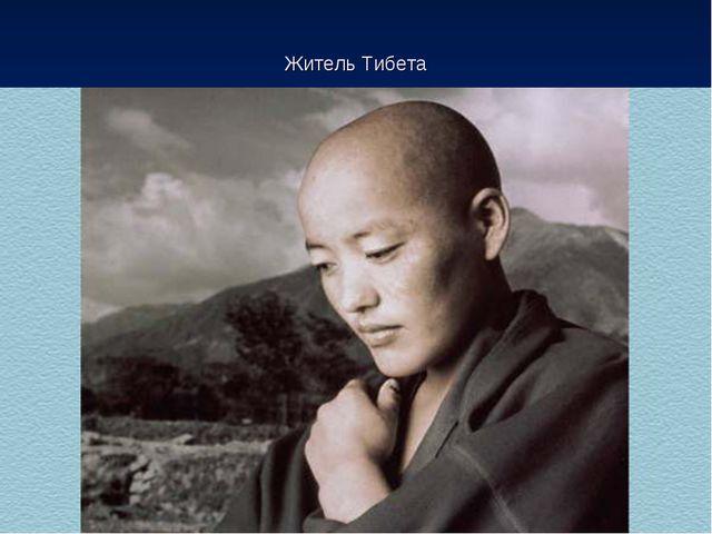 Житель Тибета