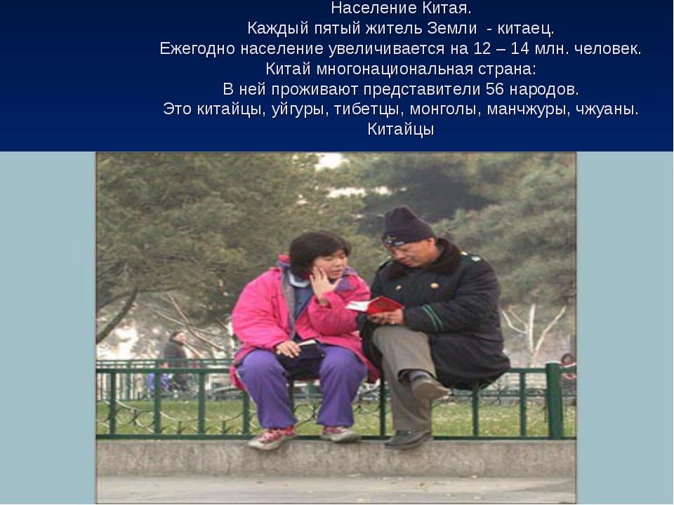 Население Китая. Каждый пятый житель Земли - китаец. Ежегодно население увели...