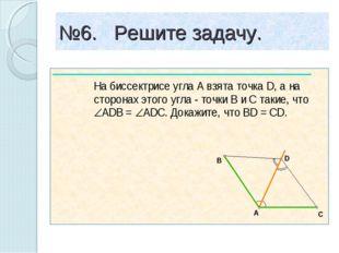 №6. Решите задачу.