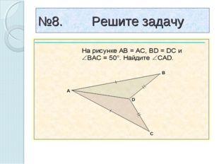 №8. Решите задачу