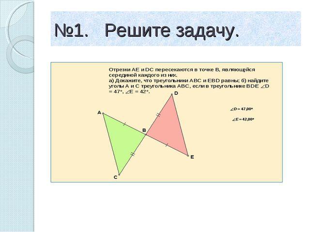 №1. Решите задачу.