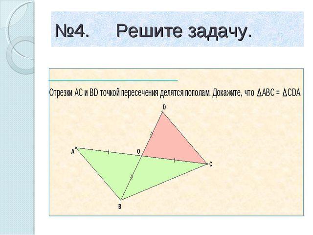 №4. Решите задачу.