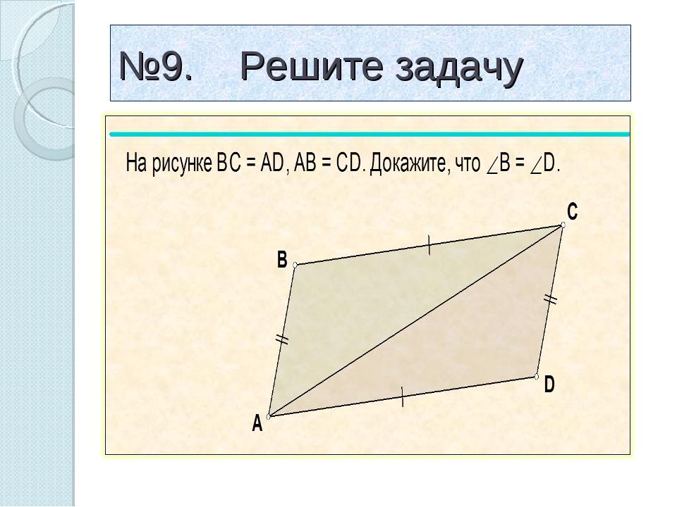 №9. Решите задачу