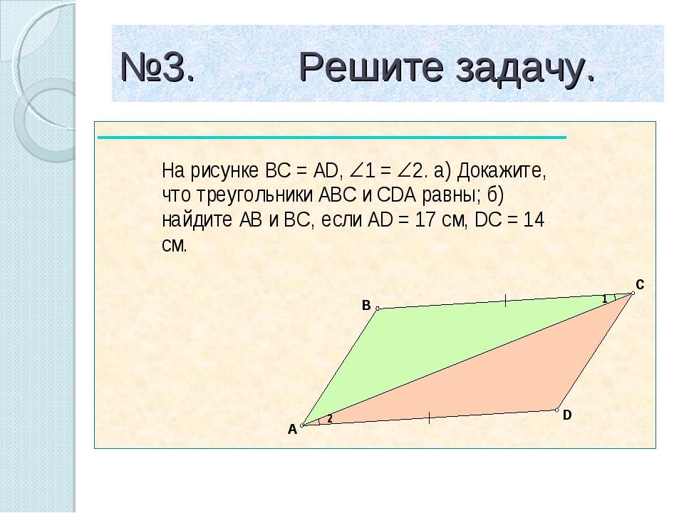 №3. Решите задачу.