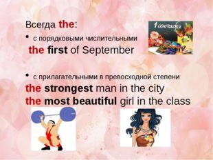 Всегда the: с порядковыми числительными the first of September с прилагательн