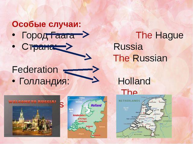 Особые случаи: Город Гаага The Hague Страна: Russia The Russian Federation Го...