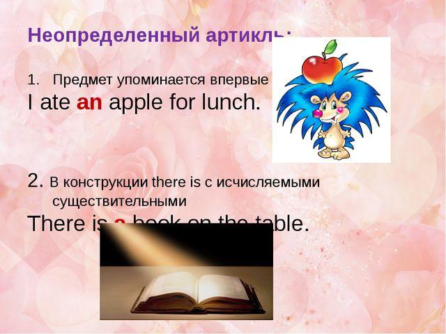 Неопределенный артикль: Предмет упоминается впервые I ate an apple for lunch....