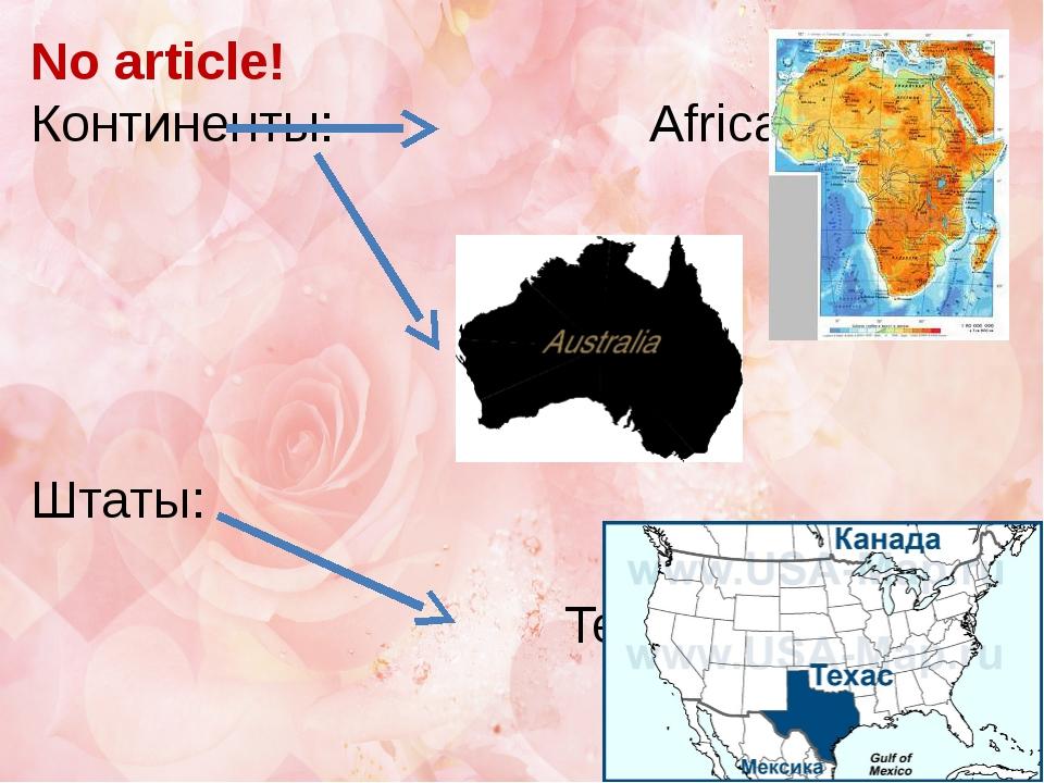 No article! Континенты: Africa, Штаты: Texas