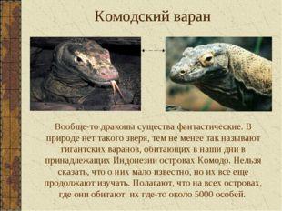 Комодский варан Вообще-то драконы существа фантастические. В природе нет тако
