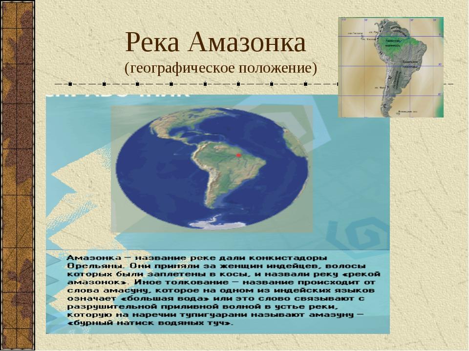 Река Амазонка (географическое положение)