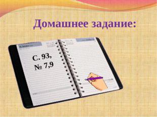 Домашнее задание: С. 93, № 7,9