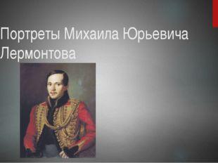 Портреты Михаила Юрьевича Лермонтова