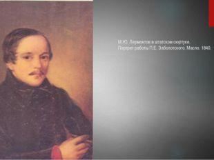 М.Ю. Лермонтов в штатском сюртуке. Портрет работы П.Е. Заболотского. Масло. 1