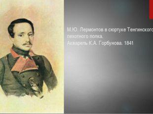М.Ю. Лермонтов в сюртуке Тенгинского пехотного полка. Акварель К.А. Горбунова
