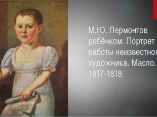 М.Ю. Лермонтов ребёнком. Портрет работы неизвестного художника. Масло. 1817-1