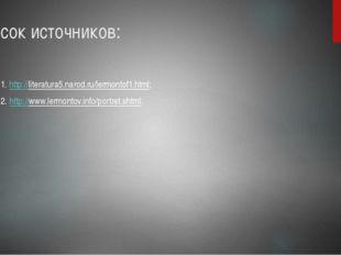 Список источников: 1. http://literatura5.narod.ru/lermontof1.html; 2. http://