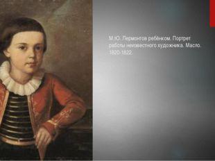 М.Ю. Лермонтов ребёнком. Портрет работы неизвестного художника. Масло. 1820-1