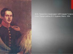 М.Ю. Лермонтов в вицмундире лейб-гвардии Гусарского полка. Портрет работы Ф.