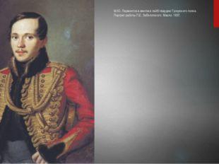 М.Ю. Лермонтов в ментике лейб-гвардии Гусарского полка. Портрет работы П.Е. З