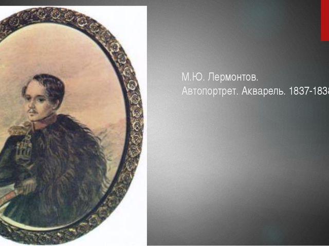 М.Ю. Лермонтов. Автопортрет. Акварель. 1837-1838