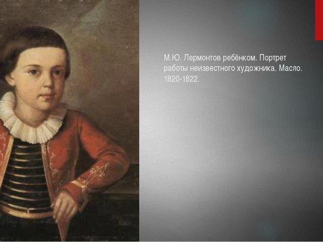 М.Ю. Лермонтов ребёнком. Портрет работы неизвестного художника. Масло. 1820-1...