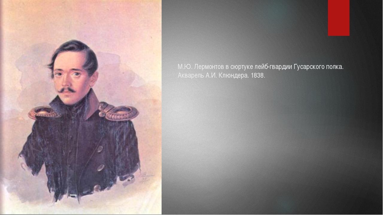 М.Ю. Лермонтов в сюртуке лейб-гвардии Гусарского полка. Акварель А.И. Клюндер...