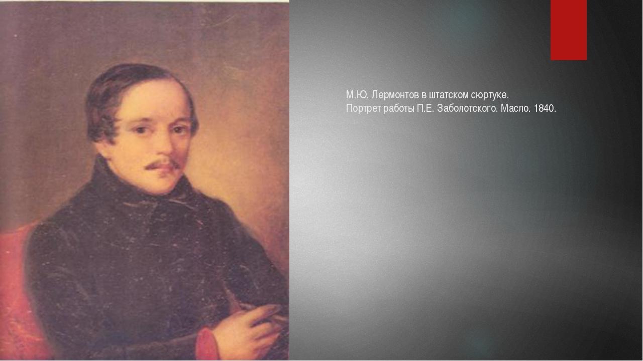 М.Ю. Лермонтов в штатском сюртуке. Портрет работы П.Е. Заболотского. Масло. 1...