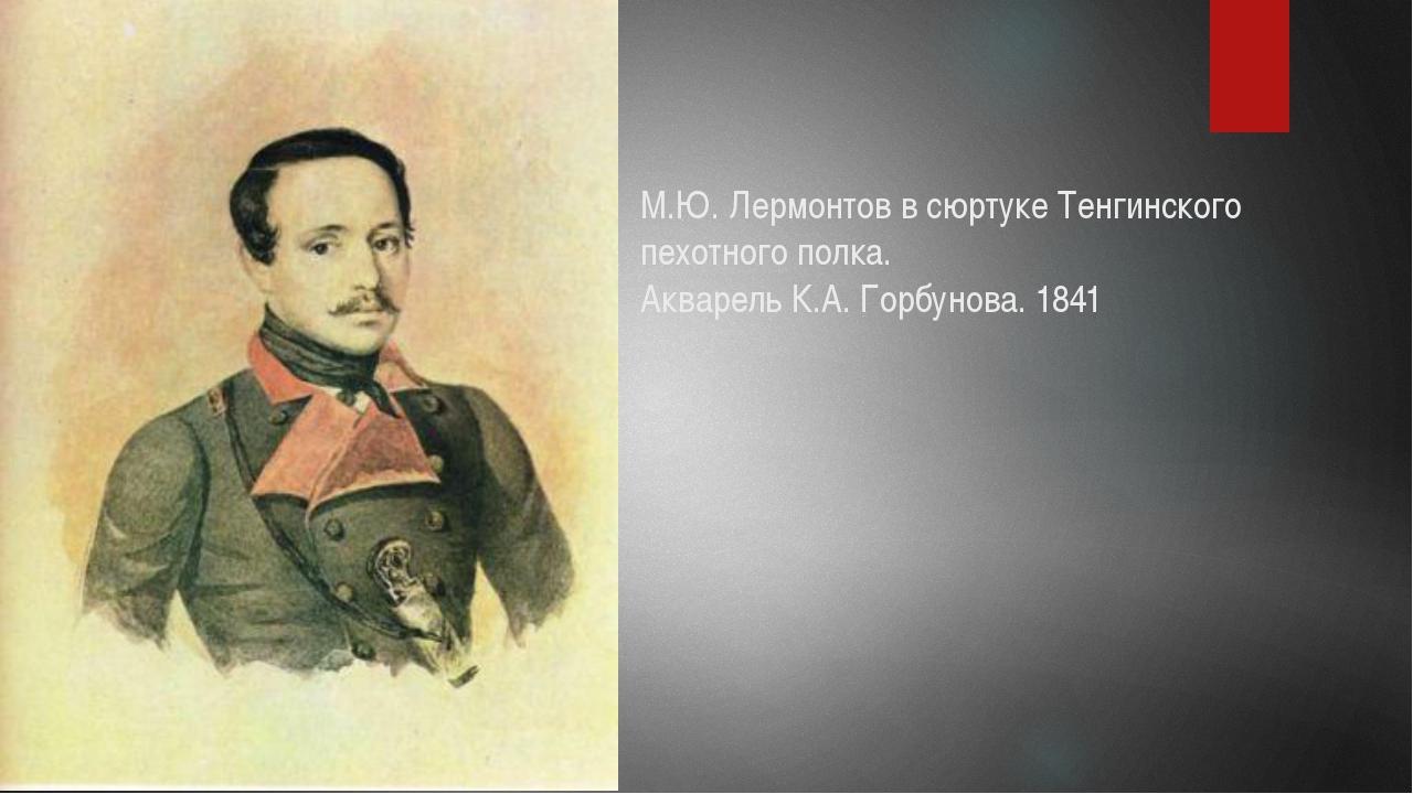 М.Ю. Лермонтов в сюртуке Тенгинского пехотного полка. Акварель К.А. Горбунова...
