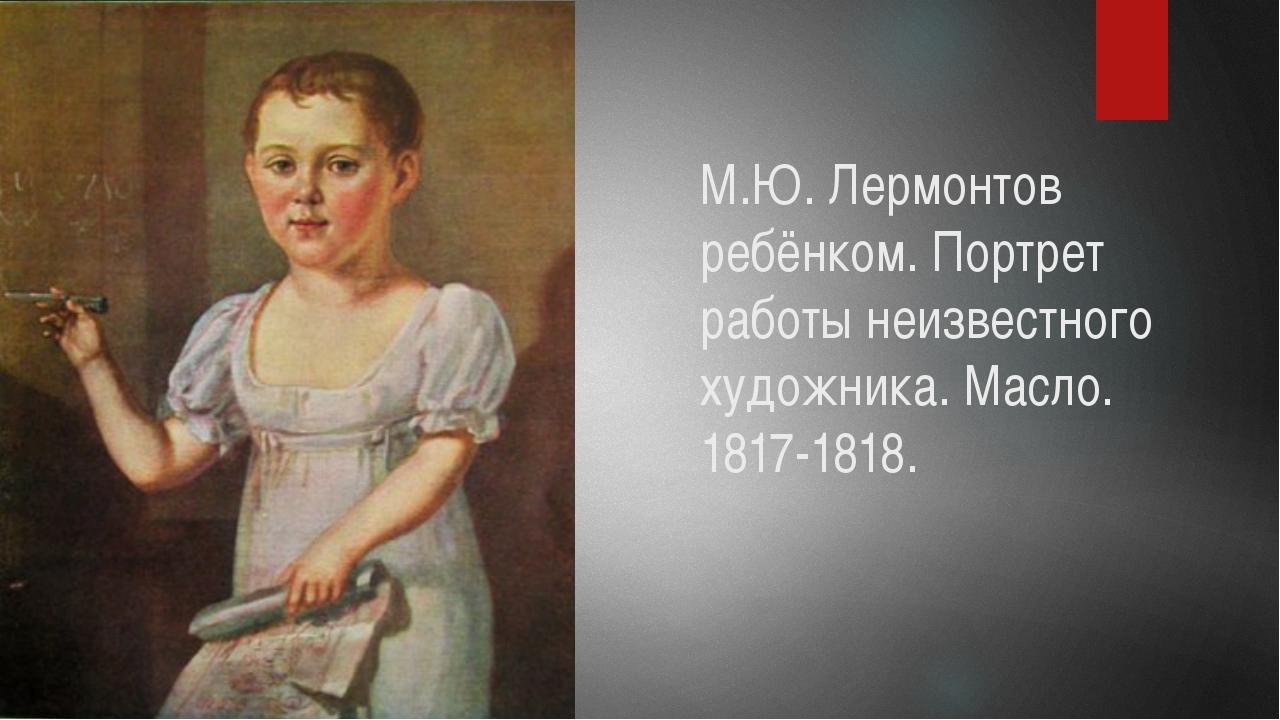 М.Ю. Лермонтов ребёнком. Портрет работы неизвестного художника. Масло. 1817-1...