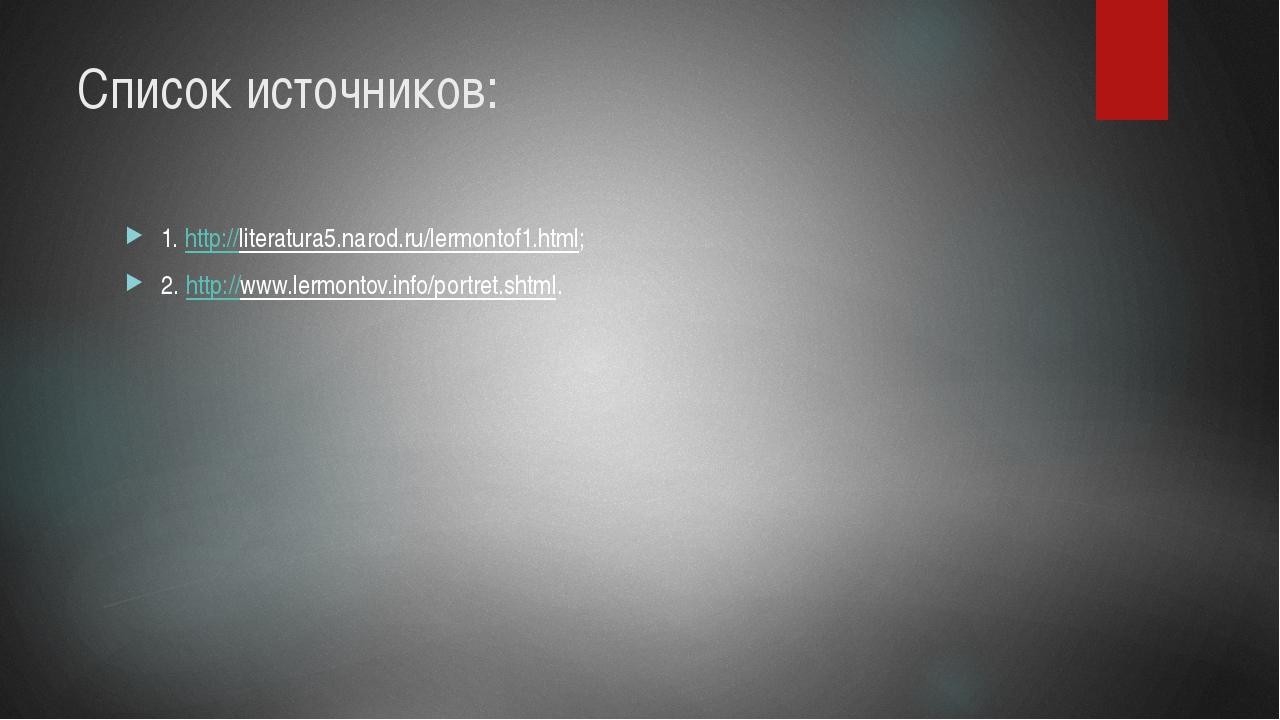 Список источников: 1. http://literatura5.narod.ru/lermontof1.html; 2. http://...
