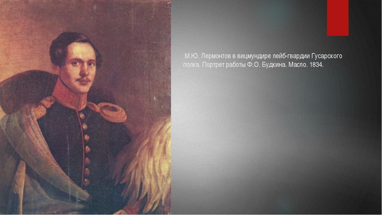 М.Ю. Лермонтов в вицмундире лейб-гвардии Гусарского полка. Портрет работы Ф....