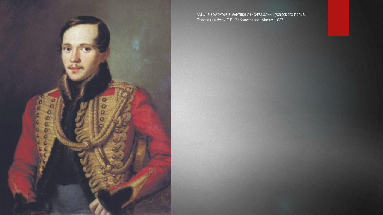 М.Ю. Лермонтов в ментике лейб-гвардии Гусарского полка. Портрет работы П.Е. З...
