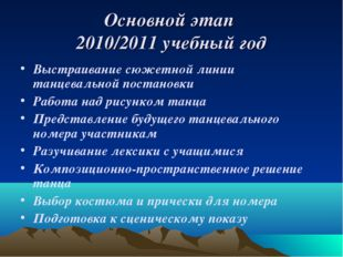 Основной этап 2010/2011 учебный год Выстраивание сюжетной линии танцевальной