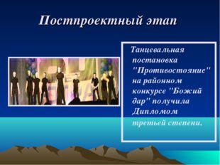 """Постпроектный этап Танцевальная постановка """"Противостояние"""" на районном конку"""