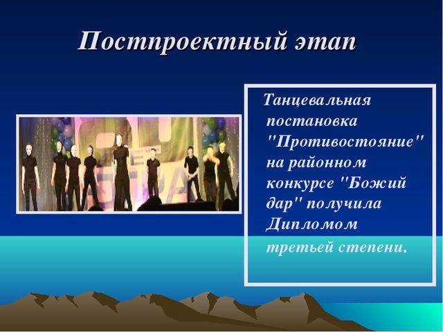 """Постпроектный этап Танцевальная постановка """"Противостояние"""" на районном конку..."""