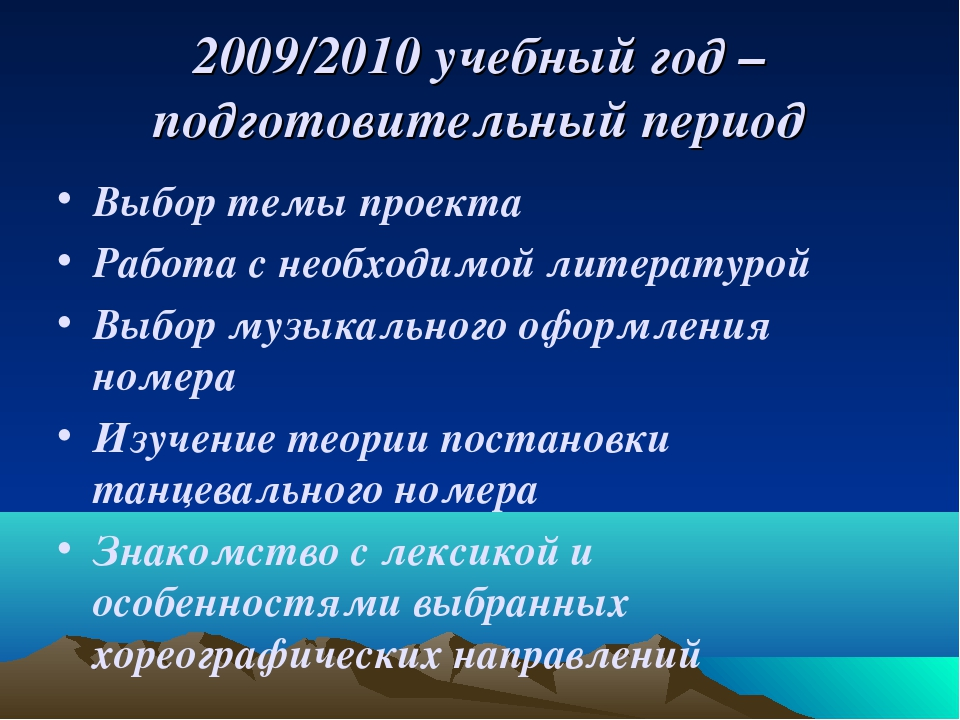 2009/2010 учебный год – подготовительный период Выбор темы проекта Работа с н...