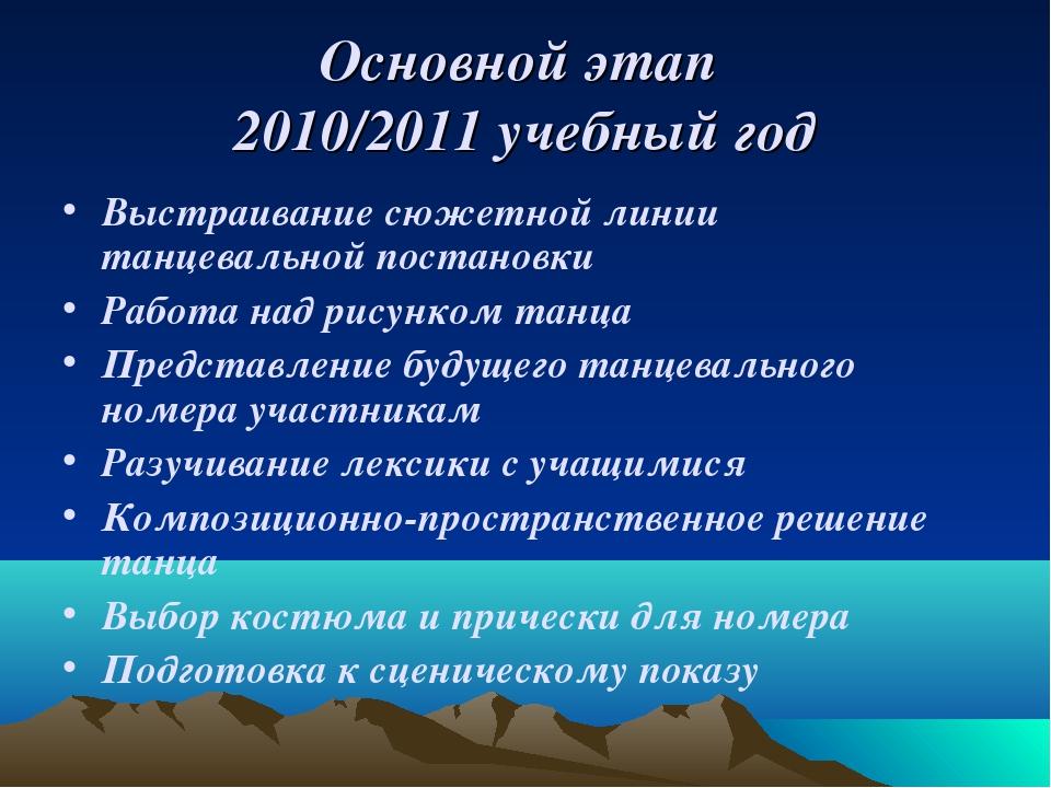 Основной этап 2010/2011 учебный год Выстраивание сюжетной линии танцевальной...