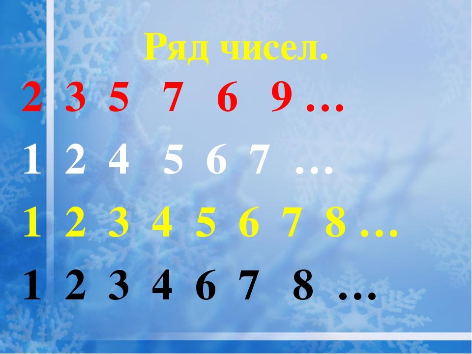 2 3 5 7 6 9 … 1 2 4 5 6 7 … 1 2 3 4 5 6 7 8 … 1 2 3 4 6 7 8 … Ряд чисел.