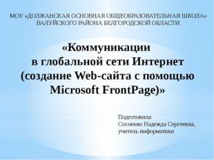 «Коммуникации в глобальной сети Интернет (создание Web-сайта с помощью Micros