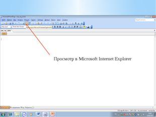 Просмотр в Microsoft Internet Explorer