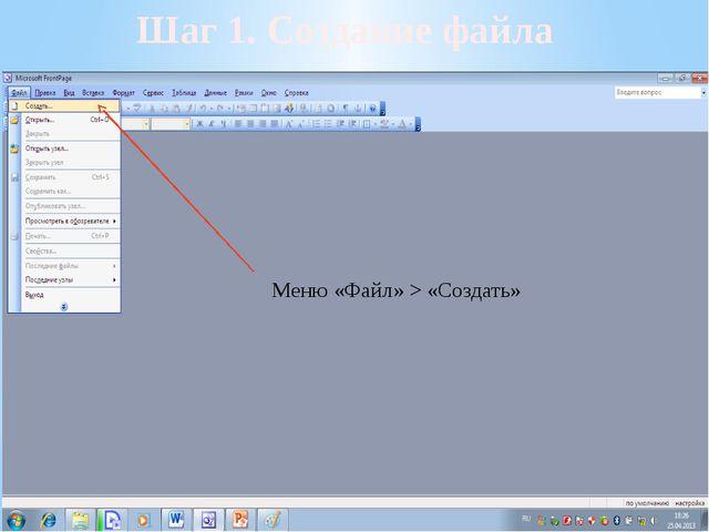 Шаг 1. Создание файла Меню «Файл» > «Создать»
