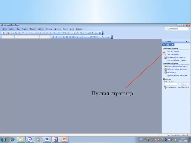 Пустая страница