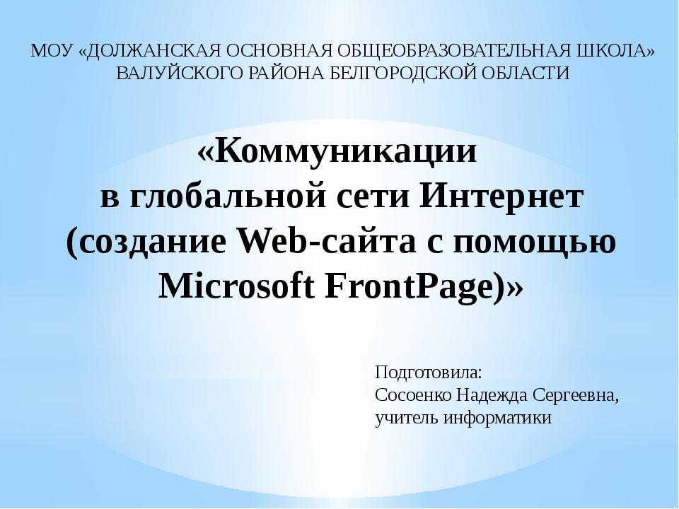 «Коммуникации в глобальной сети Интернет (создание Web-сайта с помощью Micros...