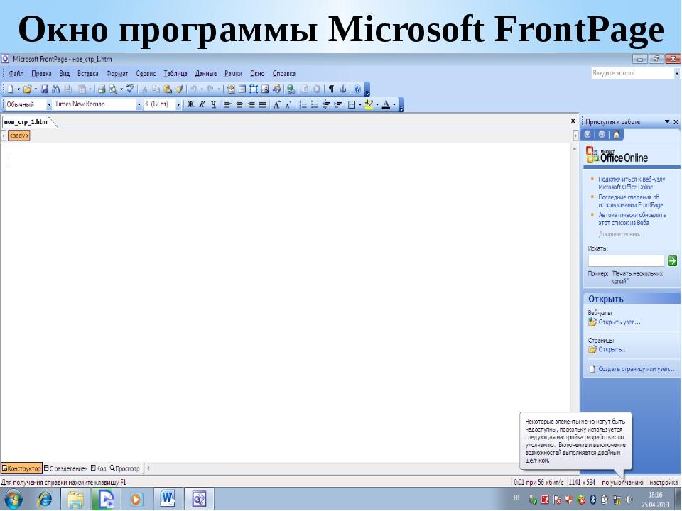 Окно программы Microsoft FrontPage