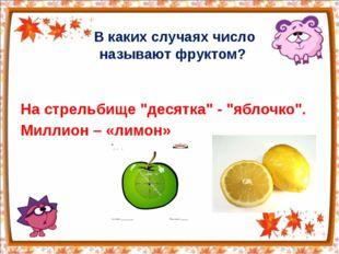 """В каких случаях число называют фруктом? На стрельбище """"десятка"""" - """"яблочко""""."""