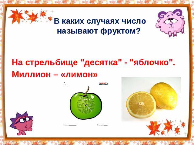 """В каких случаях число называют фруктом? На стрельбище """"десятка"""" - """"яблочко""""...."""