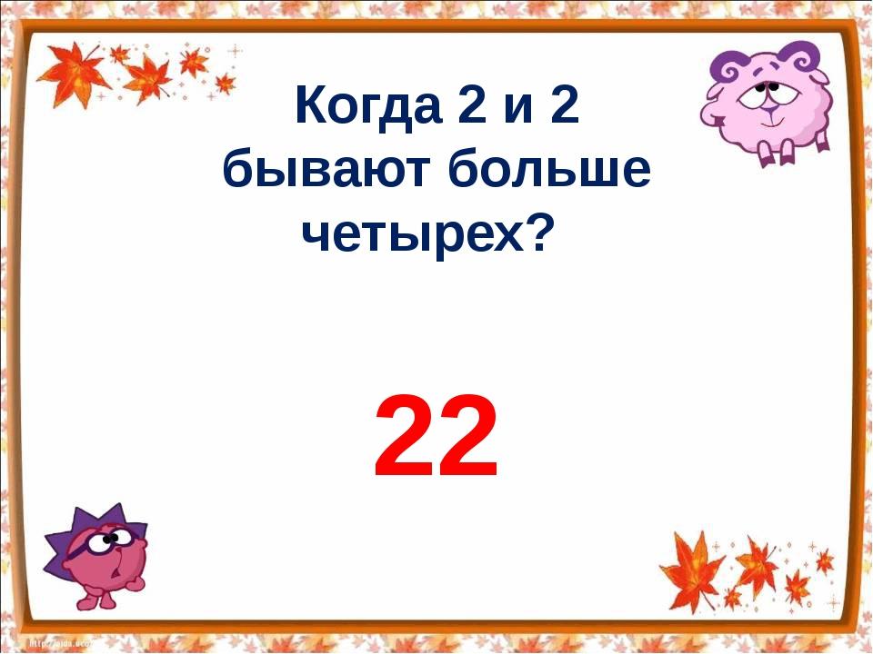 Когда 2 и 2 бывают больше четырех? 22