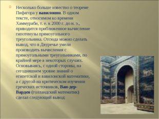 Несколько больше известно о теореме Пифагора у вавилонян. В одном тексте, отн